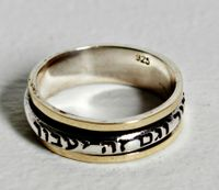 Hebrew ring - good wishes rings