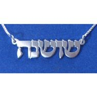 Hebrew silver  name necklace personalized Israeli handmade  sterling silver