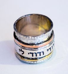 Hebrew Love spinner ring. Jewish Jewelry. Ani le Dodi Ring