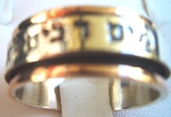 Israeli designer ring hebrew ring love verse poesie ring 9 mm