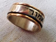 Special Offer:  Spinner Ring silver rose gold Size 10 AMOR in hebrew
