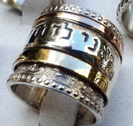 Israeli jewelry Hebrew message |prayer | poesie ring
