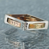Israeli silver and gold Kabbalah Ani le Dodi  ring