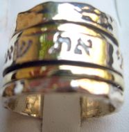 Israeli spin ring Love Verse 18 mm
