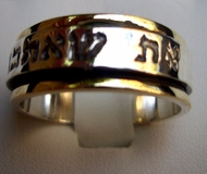 Israeli spinning ring love words 9 mm