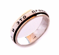 Russian Message Rings Silver gold blessings rings