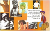 Special Israeli News and Israel info - good only
