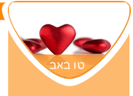 Tu B'Av - the Jewish and Israeli Day of Love