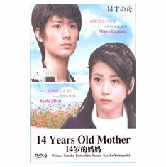 14 YEARS OLD MOTHER