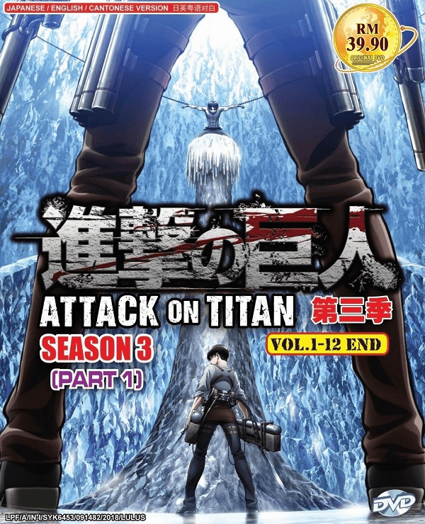 Attack On Titan Season 3 Series Part 1: (1-12 end) English Audio DUB