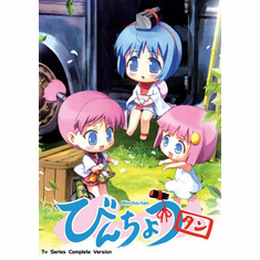 Bincho-tan ~ Tv Series Complete Version