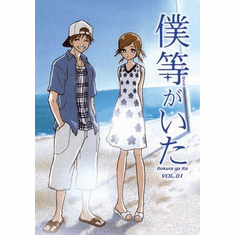 Bokura ga Ita ~ Tv Series Vol 1