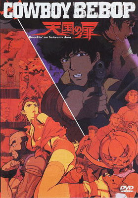 Cowboy Bebop Movie (1 disc)