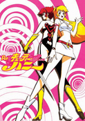 Cutie Honey (OAV) Complete Version