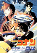 Detective Conan: Strategy Above the Depths (movie)