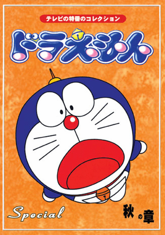 Doraemon ~ Autumn Special