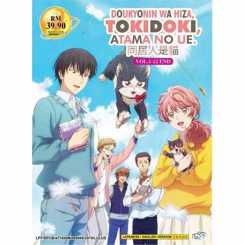 Doukyonin Wa Hiza, TOKIDOKI, Atama No UE TV Series (1-12) English DUB