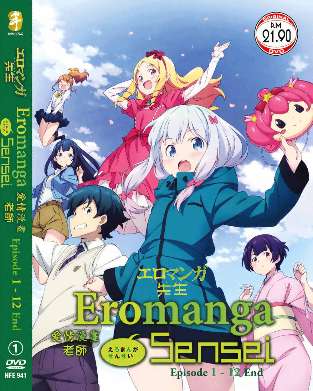 Eromanga Sensei (1-12End) English subtitle