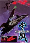Fairy Air Force - Operation 3