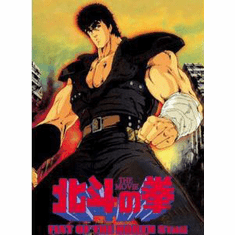 Fist of the North Star (1 disc)