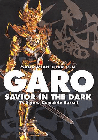 GARO ~ Tv Series Complete Boxset