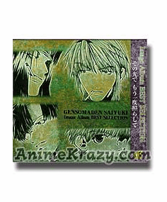 Gensomaden Saiyuki Image Album Best Selection