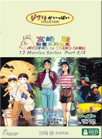 Ghibli Movie 1-13 Part 4