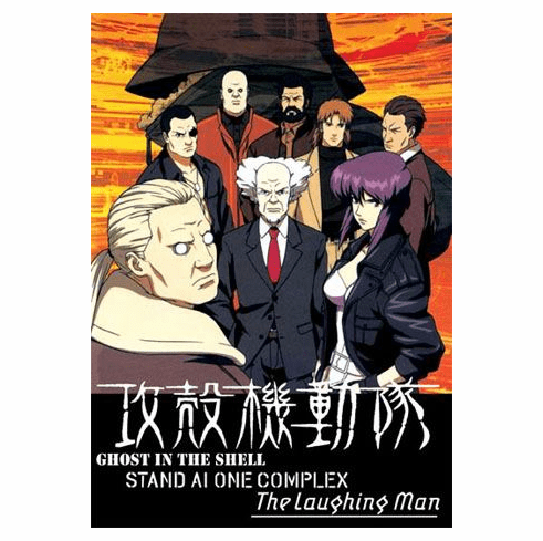 Ghost in the Shell: Stand Alone Complex - The Laughing Man (OAV)