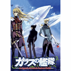 Glass Fleet ~ La legende du vent de l'univers ~ Tv Series Vol 2