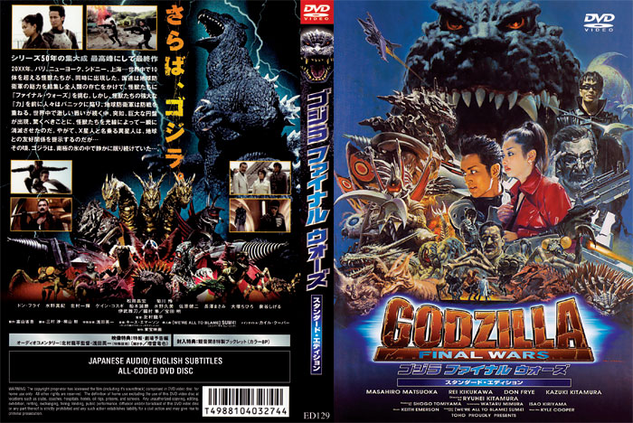 Godzilla Final War