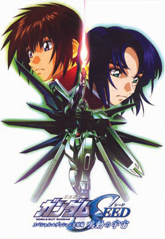 Gundam Seed Mobile Suit Special Edition ~ (End)