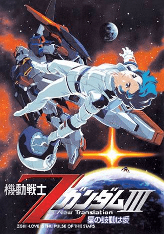 Gundam Z ~ A New Translation III -Love is the Pulse of the Stars