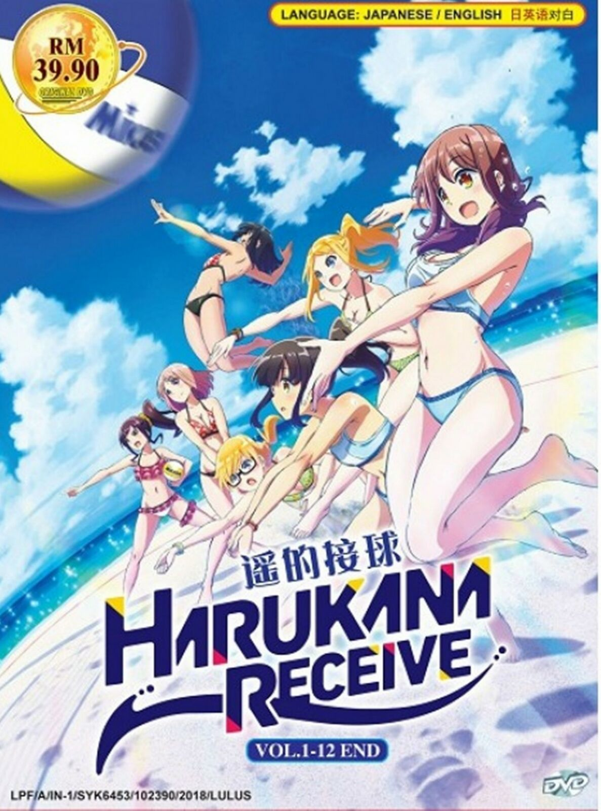 Harukana Receive (1-12 End)