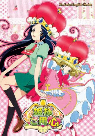 Hime-sama Goyojin ~ Tv Series Complete Version