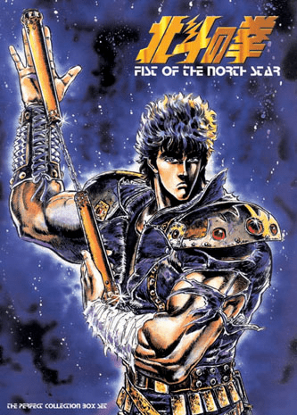 Hokuto No Ken - Fist Of The North Star ~ Completed Box (Collector Box Included)