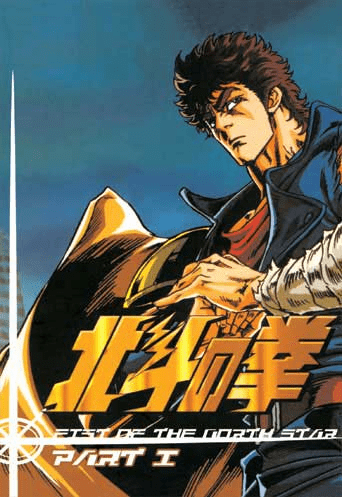 Hokuto No Ken ~ Fist Of The North Star Part 01