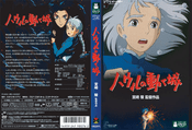 Howl's Moving Castle (1 discs)