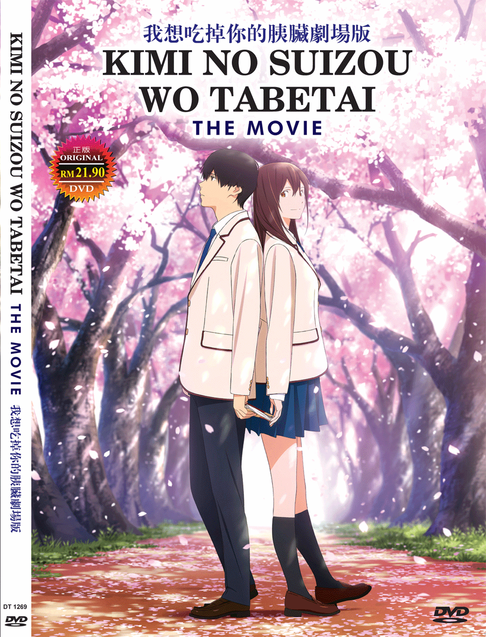I Want To Eat Your Pancreas The Movie