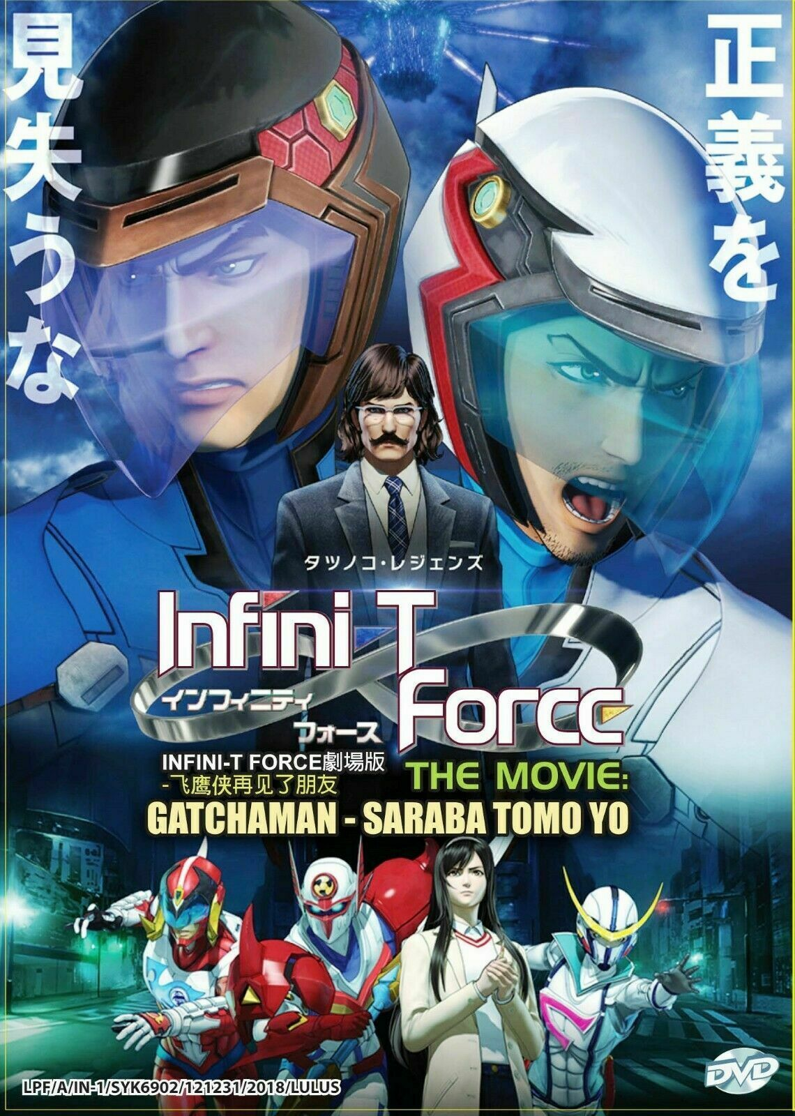 Infini-T Force The Movie: Gatchaman - Saraba Tomo Yo English Subtitle
