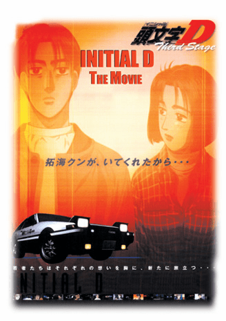 Initial D 3rd Stage the Movie (1 disc)