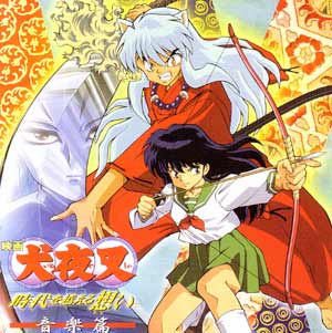 InuYasha 3rd Movie OST
