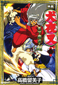 Inuyasha Movie 3 Swords of an Honorable Ruler ( Tenka Hadou no Ken )  English Dubbed