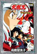 Inuyasha Movie 4 Special Edition