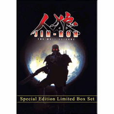 Jin-Roh ~ The Wolf Brigade ~ Special Edition Box Set