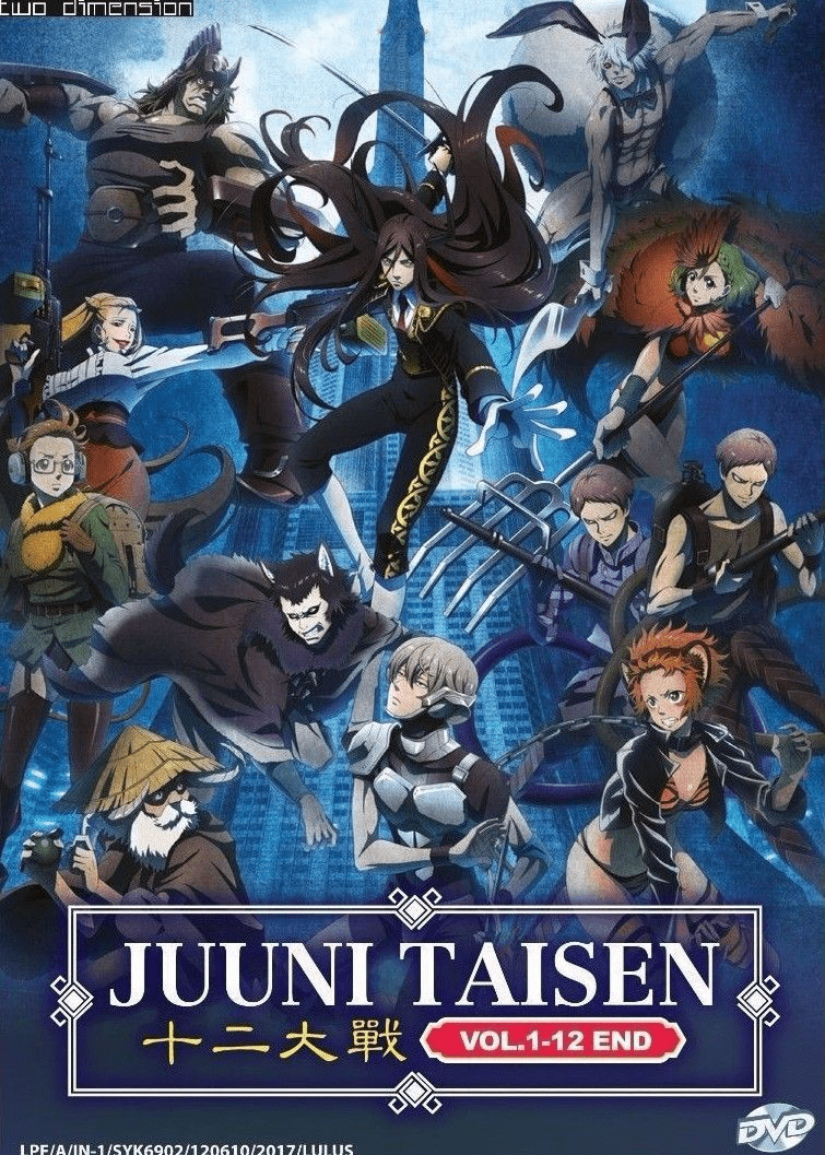 JUUNI TAISEN ( VOL. 1-12 END ) ENGLISH DUBBED