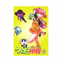 Keroro Kunso ~ Tv Series Vol 2