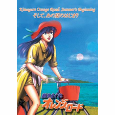 Kimagure Orange Road: Summer's Beginning (movie)
