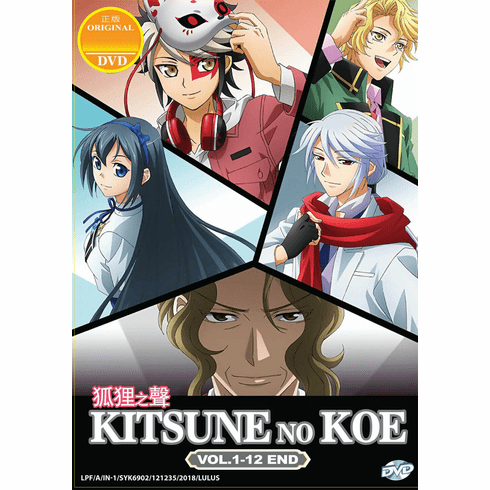 Kitsune no Koe (Voice of Fox) DVD Complete 1-12 - Anime
