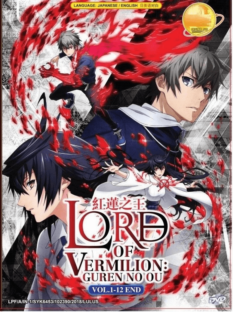 Lord Of Vermilion : The Crimson King Series (1-12 End) English Audio