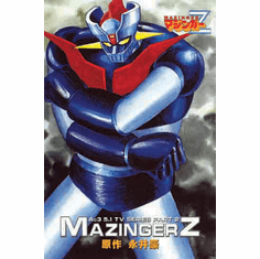 Mazinger Z - Tv Series Part 2 ~ The Perfect Edition